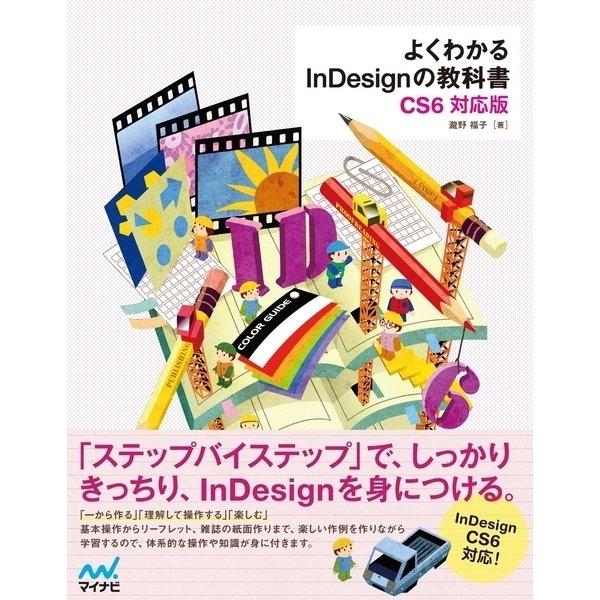 よくわかるInDesignの教科書 【CS6対応版】(マイナビ出版) [電子書籍]
