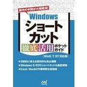 Windowsショートカット 徹底活用 ポケットガイド(Win8/7/RT対応版)(マイナビ出版) [電子書籍]