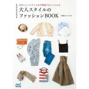 大人スタイルのファッションBOOK 自分らしいスタイル&小物選びがよくわかる(マイナビ出版) [電子書籍]
