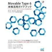 Movable Type 6 本格活用ガイドブック(マイナビ出版) [電子書籍]