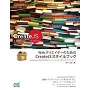 WebクリエイターのためのCreateJSスタイルブック JavaScript+HTML5で作るアニメーション/インタラクティブコンテンツ(マイナビ出版) [電子書籍]