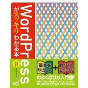 WordPressがスッキリわかる本 WordPress 3.6/3.7対応(マイナビ出版) [電子書籍]