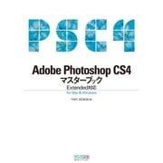 Adobe Photoshop CS4マスターブック Extended対応 for Mac & Windows(マイナビ出版) [電子書籍]