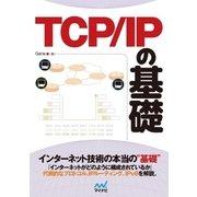 TCP/IP の基礎(マイナビ出版) [電子書籍]