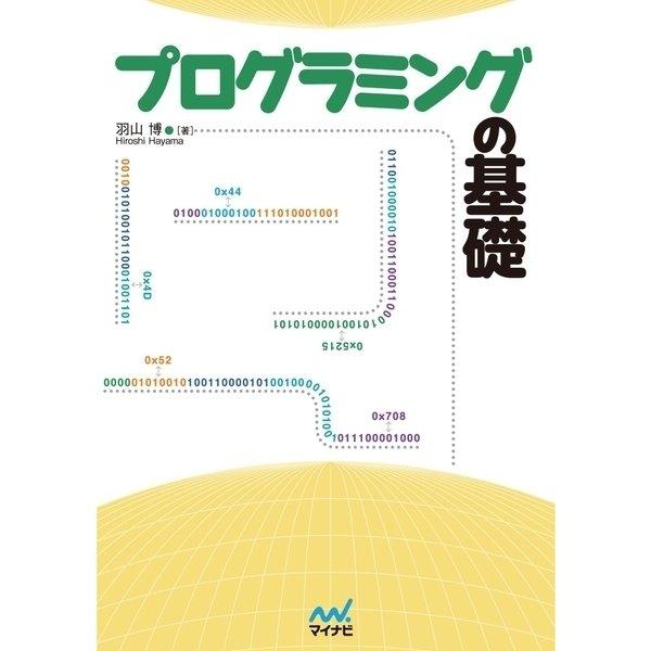 プログラミングの基礎(マイナビ出版) [電子書籍]