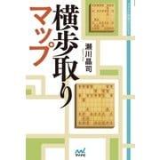 横歩取りマップ(マイナビ出版) [電子書籍]