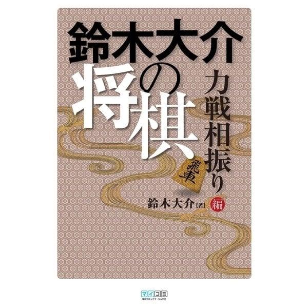 鈴木大介の将棋 力戦相振り編(マイナビ出版) [電子書籍]