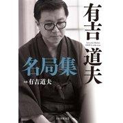 有吉道夫名局集(マイナビ出版) [電子書籍]