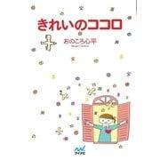 マイナビ文庫 きれいのココロ(マイナビ出版) [電子書籍]