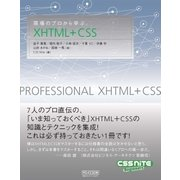 現場のプロから学ぶXHTML+CSS(マイナビ出版) [電子書籍]