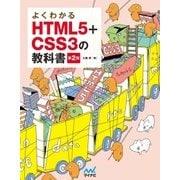 よくわかるHTML5+CSS3の教科書【第2版】(マイナビ出版) [電子書籍]