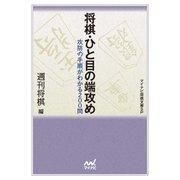 将棋・ひと目の端攻め(マイナビ出版) [電子書籍]