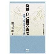 将棋・ひと目の寄せ(マイナビ出版) [電子書籍]