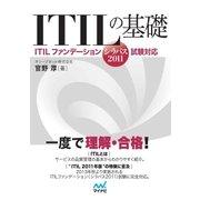 ITILの基礎 -ITILファンデーション(シラバス2011)試験対応-(マイナビ出版) [電子書籍]