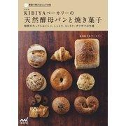 家庭で焼けるシェフの味 KIBIYAベーカリーの天然酵母パンと焼き菓子(マイナビ出版) [電子書籍]