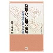 将棋・ひと目の定跡(マイナビ出版) [電子書籍]
