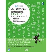 Webクリエイター能力認定試験スタンダード 公式テキストブック(マイナビ出版) [電子書籍]