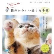 猫のかわいい撮り方手帖(マイナビ出版) [電子書籍]