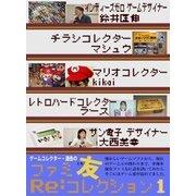 ゲームコレクター・酒缶のファミ友Re:コレクション1(マイナビ出版) [電子書籍]