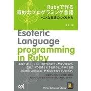 Rubyで作る奇妙なプログラミング言語 ヘンな言語のつくりかた(マイナビ出版) [電子書籍]