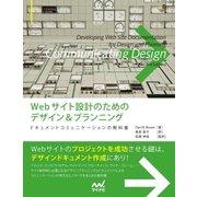 Webサイト設計のためのデザイン&プランニング ドキュメントコミュニケーションの教科書(マイナビ出版) [電子書籍]