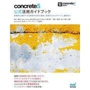 concrete5 公式活用ガイドブック(マイナビ出版) [電子書籍]
