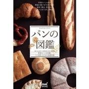 パンの図鑑(マイナビ出版) [電子書籍]