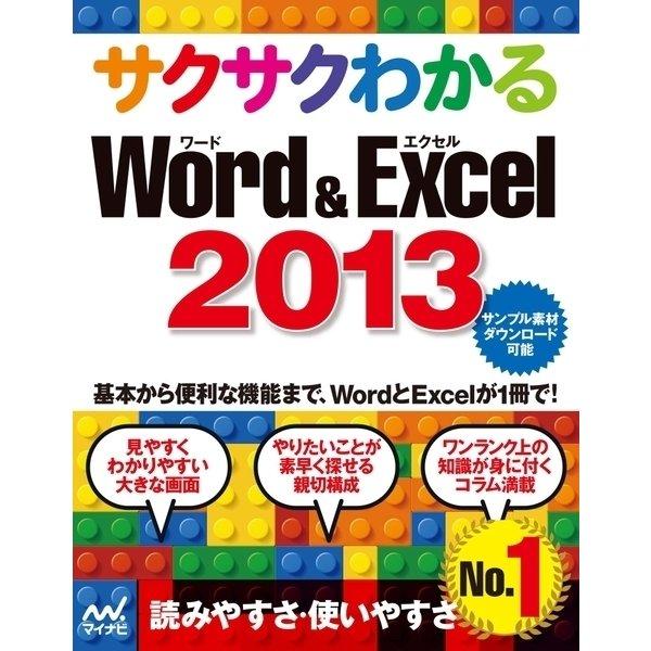 サクサクわかる Word&Excel 2013(マイナビ出版) [電子書籍]