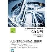 Web制作者のためのGit入門(マイナビ出版) [電子書籍]
