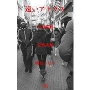 遠いアトラス(マイナビ出版) [電子書籍]
