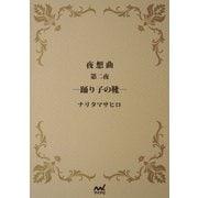 夜想曲 第二夜 踊り子の靴―(マイナビ出版) [電子書籍]