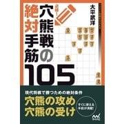 必修!穴熊戦の絶対手筋105(マイナビ出版) [電子書籍]