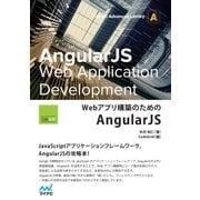 Webアプリ構築のためのAngularJS(マイナビ出版) [電子書籍]