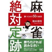 麻雀絶対定跡 ~勝つための50の鉄則~(マイナビ出版) [電子書籍]