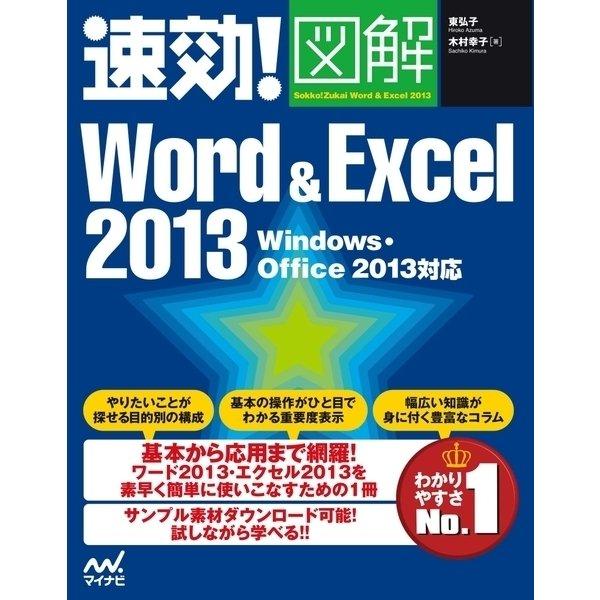 速効!図解 Word & Excel 2013 Windows・Office 2013対応(マイナビ出版) [電子書籍]