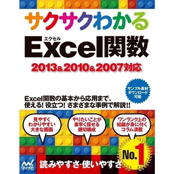 サクサクわかる Excel 関数 2013&2010&2007対応(マイナビ出版) [電子書籍]