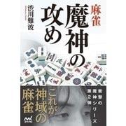 麻雀 魔神の攻め(マイナビ出版) [電子書籍]