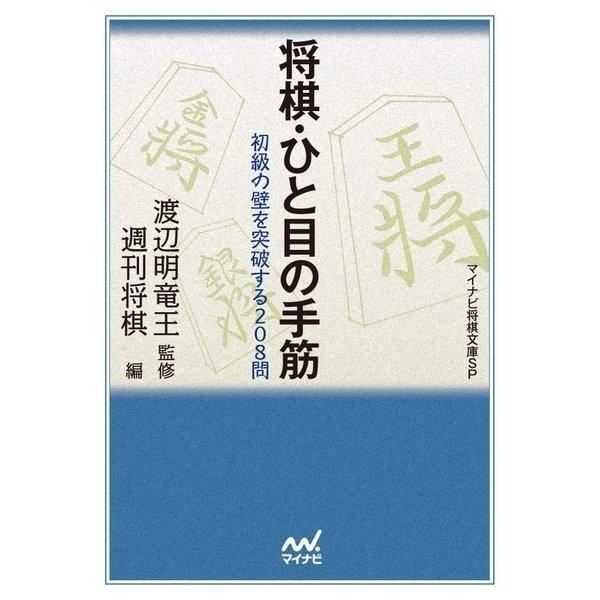 将棋・ひと目の手筋(マイナビ出版) [電子書籍]
