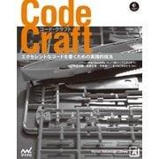 Code Craft エクセレントなコードを書くための実践的技法(マイナビ出版) [電子書籍]