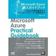 Microsoft Azure導入ガイドブック(マイナビ出版) [電子書籍]