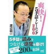 爽快!5手詰トレーニング200(マイナビ出版) [電子書籍]