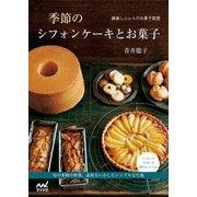 鎌倉しふぉんのお菓子教室 季節のシフォンケーキとお菓子(マイナビ出版) [電子書籍]