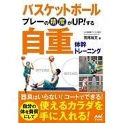 バスケットボール プレーの精度がUP!する 自重体幹トレーニング(マイナビ出版) [電子書籍]