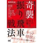奇襲振り飛車戦法~その狙いと対策~(マイナビ出版) [電子書籍]