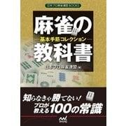 麻雀の教科書 基本手筋コレクション(マイナビ出版) [電子書籍]