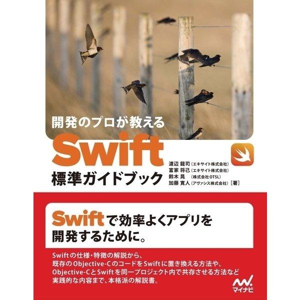 開発のプロが教える Swift標準ガイドブック(マイナビ出版) [電子書籍]