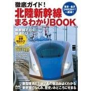 徹底ガイド!北陸新幹線まるわかりBOOK(マイナビ出版) [電子書籍]