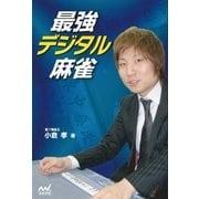 最強デジタル麻雀(マイナビ出版) [電子書籍]