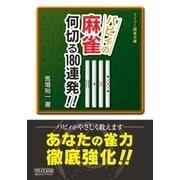 バビィの麻雀 何切る180連発!!(マイナビ出版) [電子書籍]