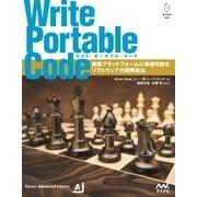 Write Portable Code 複数プラットフォームに移植可能なソフトウェアの開発技法(マイナビ出版) [電子書籍]